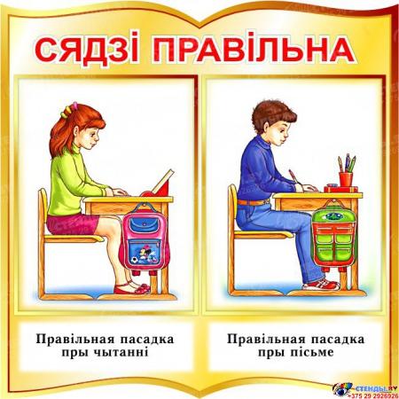 Стенд фигурный Сядзi правiльна для начальной школы на белорусском языке золотистый 550*550мм