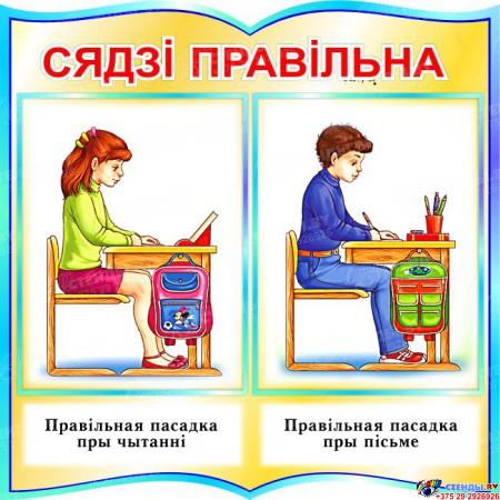 Стенд фигурный Сядзi правiльна на белорусском языке для начальной школы в голубых тонах 550*550мм