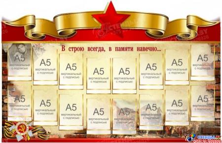 Стенд фигурный В строю всегда, в памяти НАВЕЧНО в золотисто-красных тонах 1510*970 мм