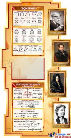Стенд в кабинет Математики Математика вокруг нас золотисто-бордовых тонах 1800*995мм Изображение #1