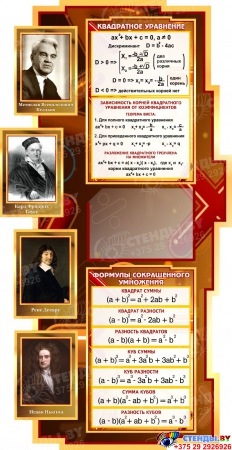 Стенд в кабинет Математики Математика вокруг нас золотисто-бордовых тонах 1800*995мм Изображение #3