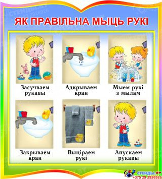 Стенд фигурный Як правiльна мыць рукi для начальной школы и детского сада  270*300мм