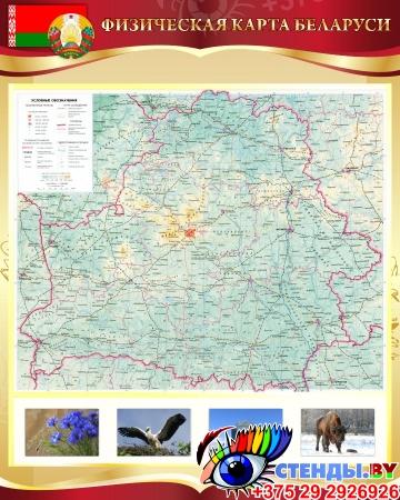 Стенд Физическая карта Беларуси в золотисто-бордовых тонах 600*750 мм