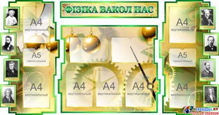 Стенд  Физика вокруг нас на белорусском языке 1800*995мм