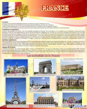 Стенд FRANCE в кабинет французского языка в бордово-золотистых тонах 700*850 мм