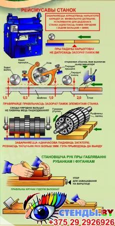 Стенд Габляванне драўніны для кабинета труда на белорусском языке 900х700 мм Изображение #1