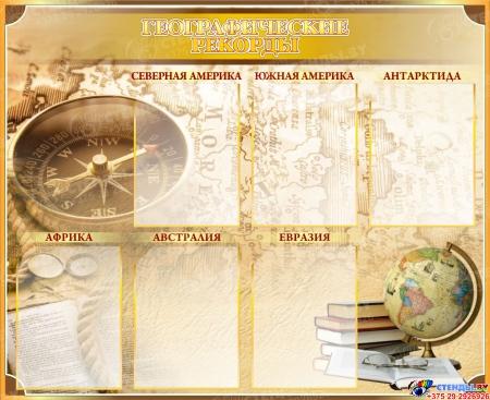 Стенд Географические рекорды в кабинет географии 1040*850 мм