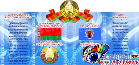 Стенд Герб, Гимн, Флаг Беларуси и Минска (Вашего города) голубой 1000*470 мм