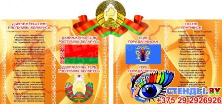 Стенд Герб, Гимн, Флаг Беларуси и Минска (Вашего города) оранжевый 1000*470 мм