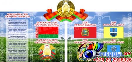 Стенд Герб, Гимн, Флаг Беларуси и Минска (Вашего города) с национальным пейзажем 1000*470 мм Изображение #1