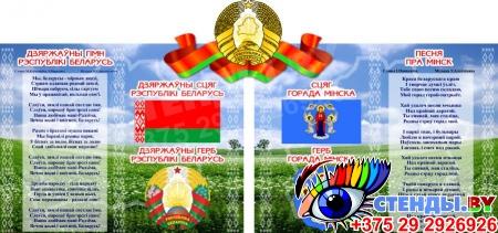 Стенд Герб, Гимн, Флаг Беларуси и Минска (Вашего города) с национальным пейзажем 1000*470 мм