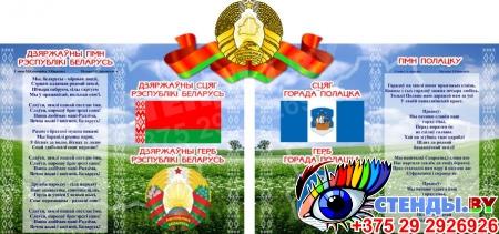 Стенд Герб, Гимн, Флаг Беларуси и Минска (Вашего города) с национальным пейзажем 1000*470 мм Изображение #2