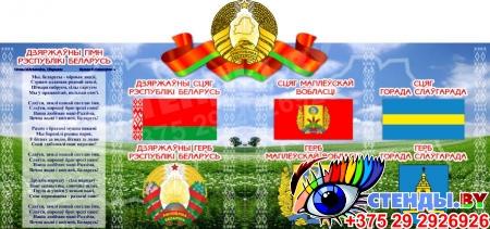 Стенд Герб, Гимн, Флаг Беларуси и Минска (Вашего города) с национальным пейзажем 1000*470 мм Изображение #3