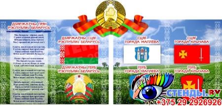 Стенд Герб, Гимн, Флаг Беларуси и Минска (Вашего города) с национальным пейзажем 1000*470 мм Изображение #4