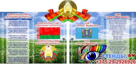 Стенд Герб, Гимн, Флаг Беларуси и Минска (Вашего города) с национальным пейзажем 1000*470 мм Изображение #5