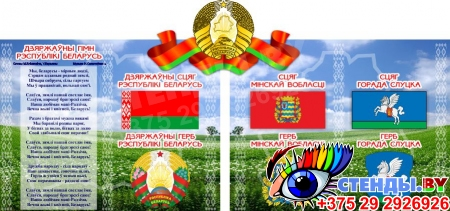 Стенд Герб, Гимн, Флаг Беларуси и Минска (Вашего города) с национальным пейзажем 1000*470 мм Изображение #6