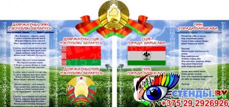 Стенд Герб, Гимн, Флаг Беларуси и Минска (Вашего города) с национальным пейзажем 1000*470 мм Изображение #7