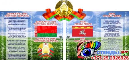 Стенд Герб, Гимн, Флаг Беларуси и Минска (Вашего города) с национальным пейзажем 1000*470 мм Изображение #9