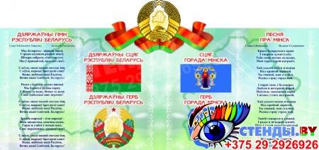 Стенд Герб, Гимн, Флаг Беларуси и Минска (Вашего города) в зелено-голубых тонах 1000*470мм