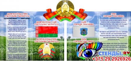 Стенд Герб, Гимн, Флаг Беларуси и Могилёва (Вашего города) с национальным пейзажем 1000*470мм Изображение #1