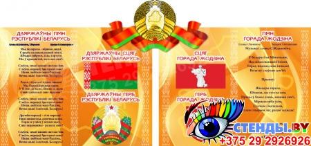 Стенд Герб, Гимн, Флаг Беларуси и Жодино (Вашего города) оранжевый 1000*470мм