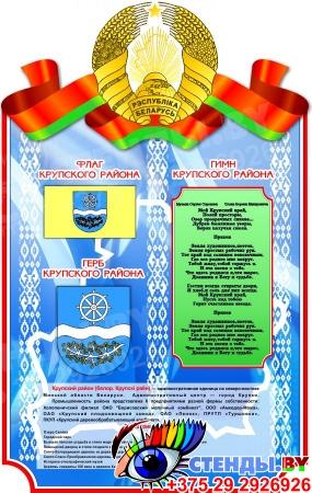 Стенд Герб, Гимн, Флаг Крупского района (Вашего города) 630*1000 мм