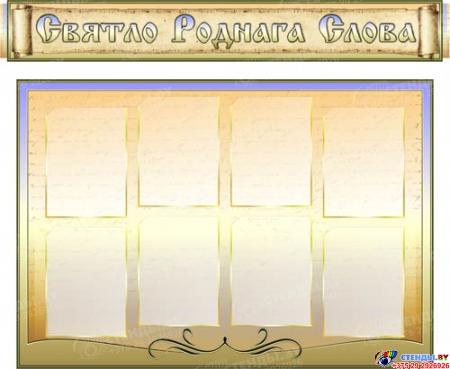 Стенд-композиция Святло роднага слова  2300*1020мм Изображение #3