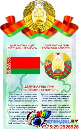 Стенд Герб, Гимн, Флаг Минска (Вашего города)  500*305мм Изображение #1