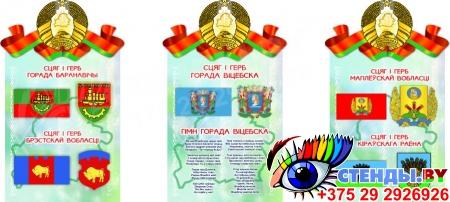 Стенд Герб, Гимн, Флаг Минска (Вашего города)  500*305мм Изображение #7