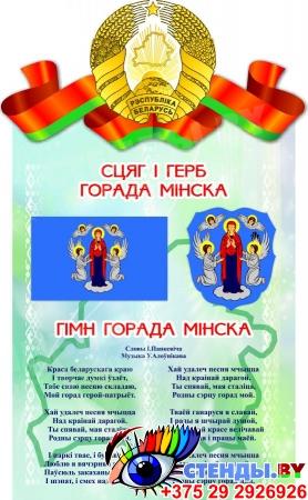 Стенд Герб, Гимн, Флаг Минска (Вашего города)  500*305мм