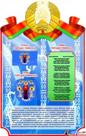 Стенд Герб, Гимн, Флаг Минска (Вашего города)  630*1000мм