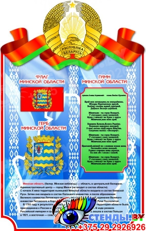 Стенд Герб, Гимн, Флаг Минского района (Вашего города) 630*1000мм