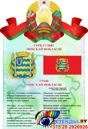 Стенд Герб, Гимн, Флаг  Минской области 310*450 мм