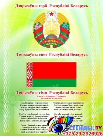 Стенд Герб гимн флаг Республики Беларусь  600*800мм
