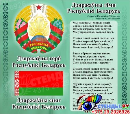 Стенд Герб, Гимн, Флаг Республики Беларусь Зелёный 515*450мм