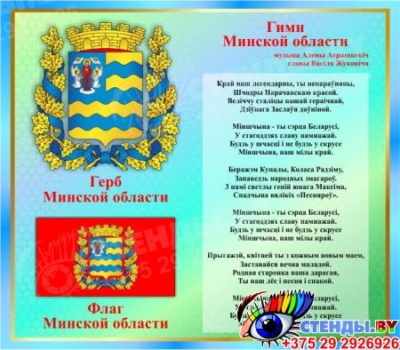 Стенд Герб, Гимн, Флаг Республики Беларусь для кабинета биологии в бирюзовых тонах 520*470мм Изображение #1