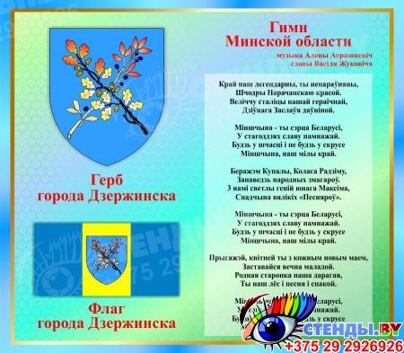 Стенд Герб, Гимн, Флаг Республики Беларусь для кабинета биологии в бирюзовых тонах 520*470мм Изображение #2