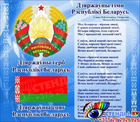 Стенд Герб, Гимн, Флаг Республики Беларусь Голубой 515*450мм