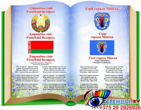 Стенд Герб, Гимн, Флаг Республики Беларусь и города Минска на фоне книги 700*550 мм