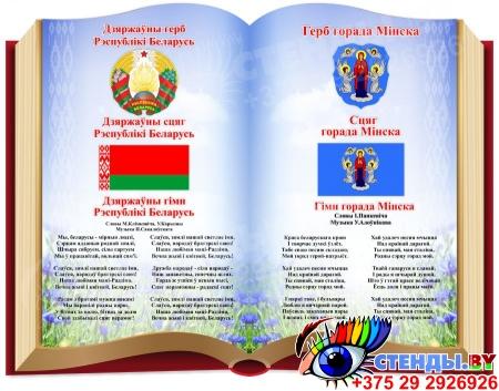 Стенд Герб, Гимн, Флаг Республики Беларусь и города Минска на фоне книги 700*550мм