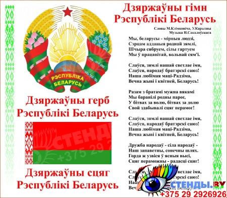 Стенд Герб, Гимн, Флаг Республики Беларусь на белом фоне с изменениями 2021 года 515*450мм