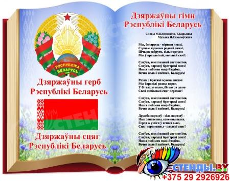 Стенд Герб, Гимн, Флаг Республики Беларусь на фоне книги 700*550мм