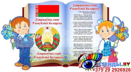 Стенд Герб, Гимн, Флаг Республики Беларусь на фоне книги с клипартом мальчика и девочки 1050*560мм