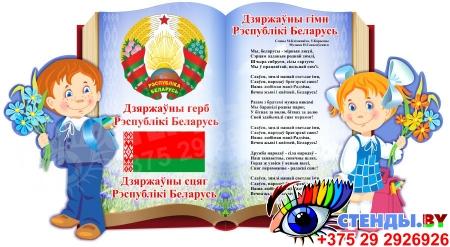 Стенд Герб, Гимн, Флаг Республики Беларусь на фоне книги с клипартом мальчика и девочки 660*360 мм