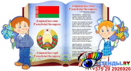 Стенд Герб, Гимн, Флаг Республики Беларусь на фоне книги с клипартом мальчика и девочки 660*360мм