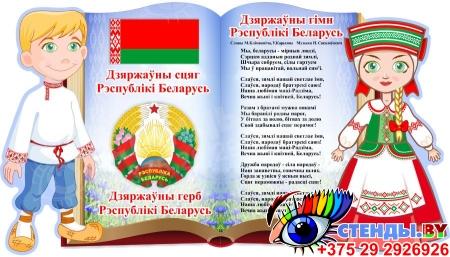 Стенд Герб, Гимн, Флаг Республики Беларусь на фоне книги с клипартом мальчика и девочки в национальной одежде 560*320мм