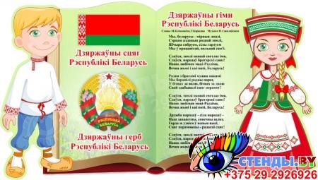 Стенд Герб, Гимн, Флаг Республики Беларусь на фоне книги  в салатовых тонах с клипартом мальчика и девочки в национальной одежде 560*320мм