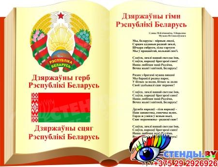 Стенд Герб, Гимн, Флаг Республики Беларусь на фоне книги в золотисто-красных тонах 700*550мм