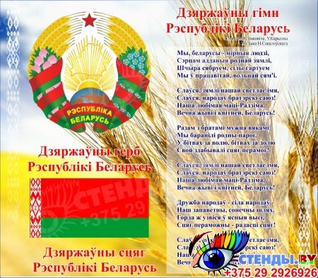 Стенд Герб, Гимн, Флаг Республики Беларусь на фоне пшеничного поля  515*450мм