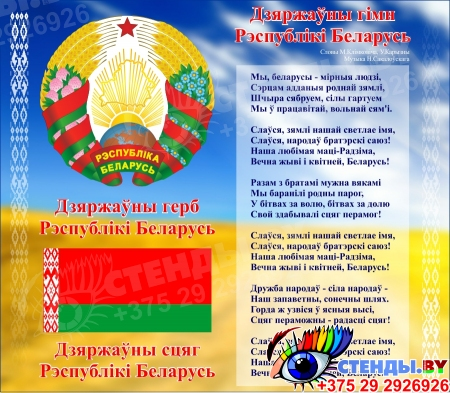 Стенд Герб, Гимн, Флаг Республики Беларусь на фоне яркого пейзажа 515*450мм